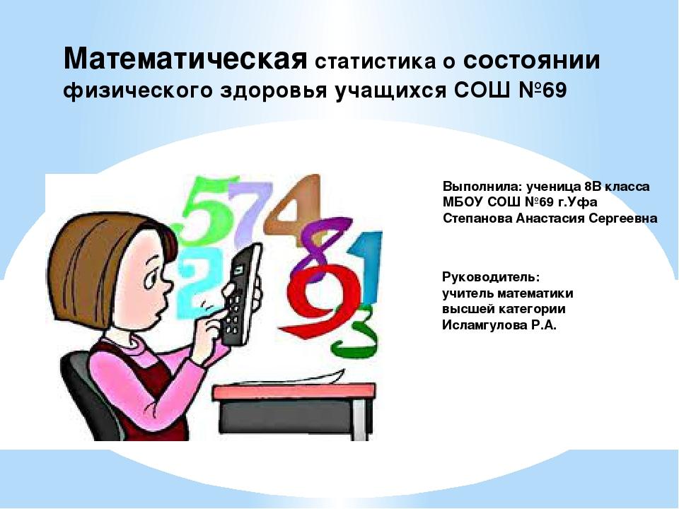 Математическая статистика о состоянии физического здоровья учащихся СОШ №69 В...