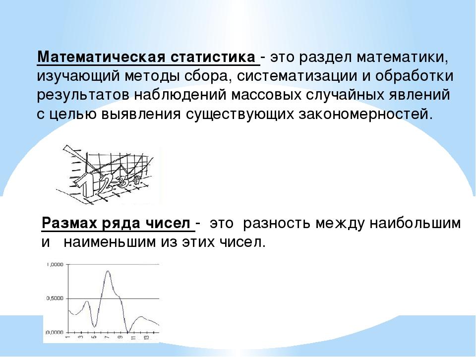 Математическая статистика - это раздел математики, изучающий методы сбора, си...