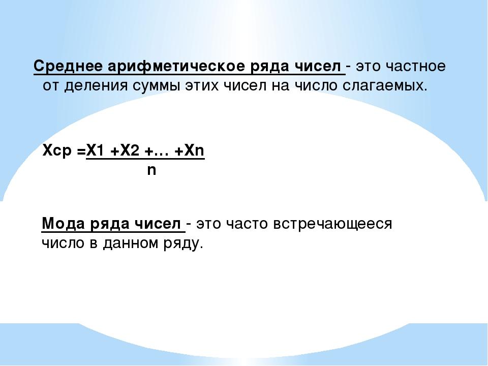Среднее арифметическое ряда чисел - это частное от деления суммы этих чисел н...