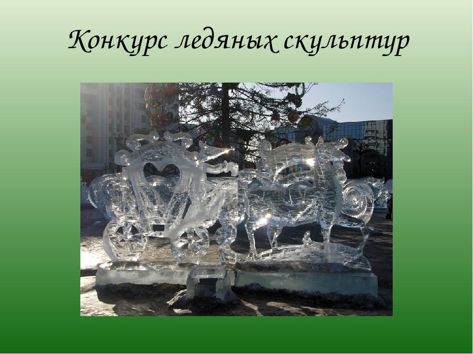 Конкурс ледяных скульптур