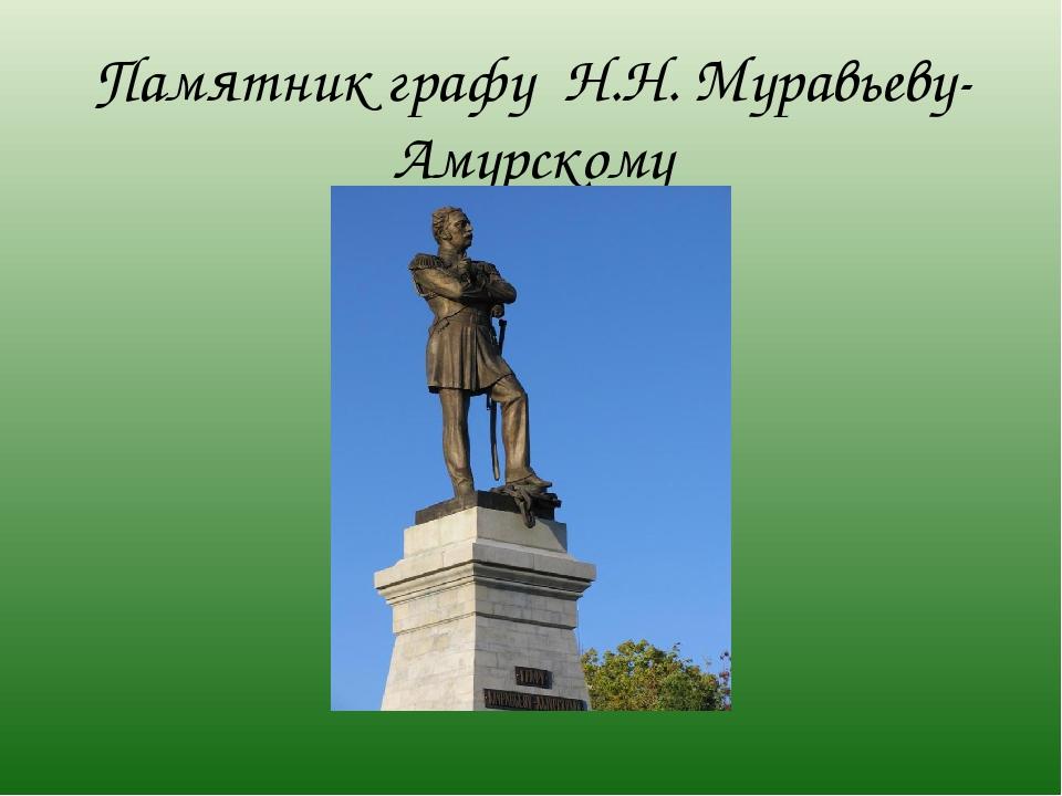 Памятник графу Н.Н. Муравьеву-Амурскому