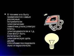 В технике и в быту применяются самые различные потребители: электрические лам