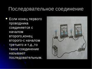 Последовательное соединение Если конец первого проводника соединяется с начал