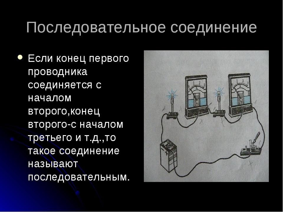 Последовательное соединение Если конец первого проводника соединяется с начал...