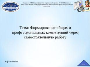 Тема: Формирование общих и профессиональных компетенций через самостоятельную