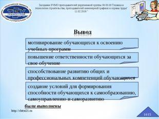 были выполнены 14/15 http://chttst21.ru Заседание РУМО преподавателей укрупн
