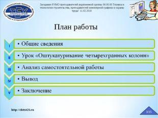 Заседание РУМО преподавателей укрупненной группы 08.00.00 Техника и технологи