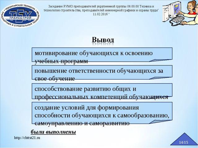 были выполнены 14/15 http://chttst21.ru Заседание РУМО преподавателей укрупн...