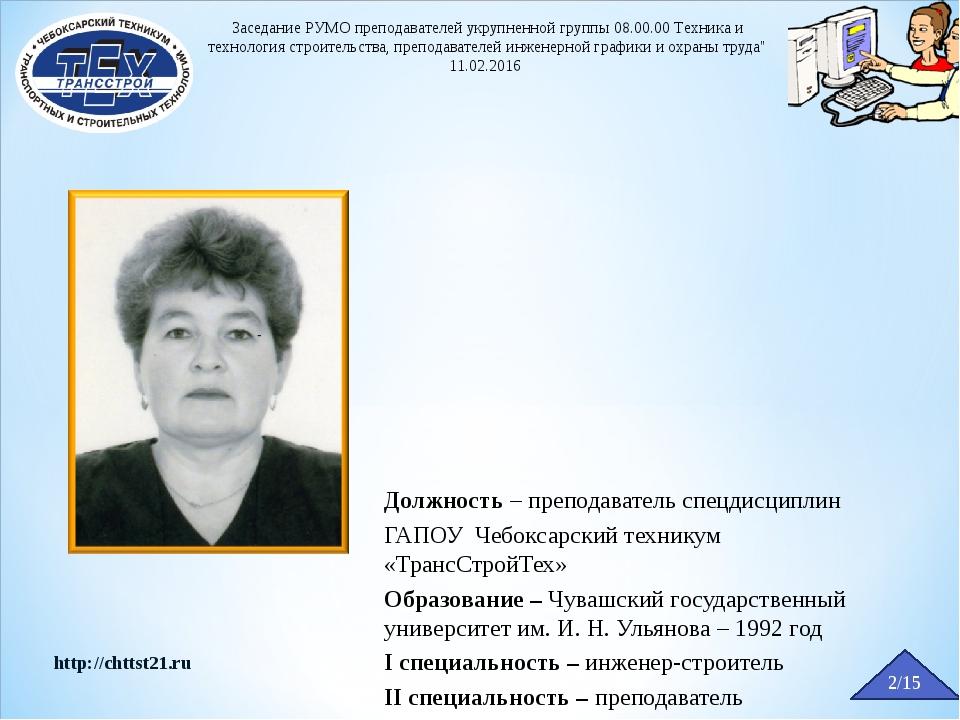 Должность – преподаватель спецдисциплин ГАПОУ Чебоксарский техникум «ТрансСт...