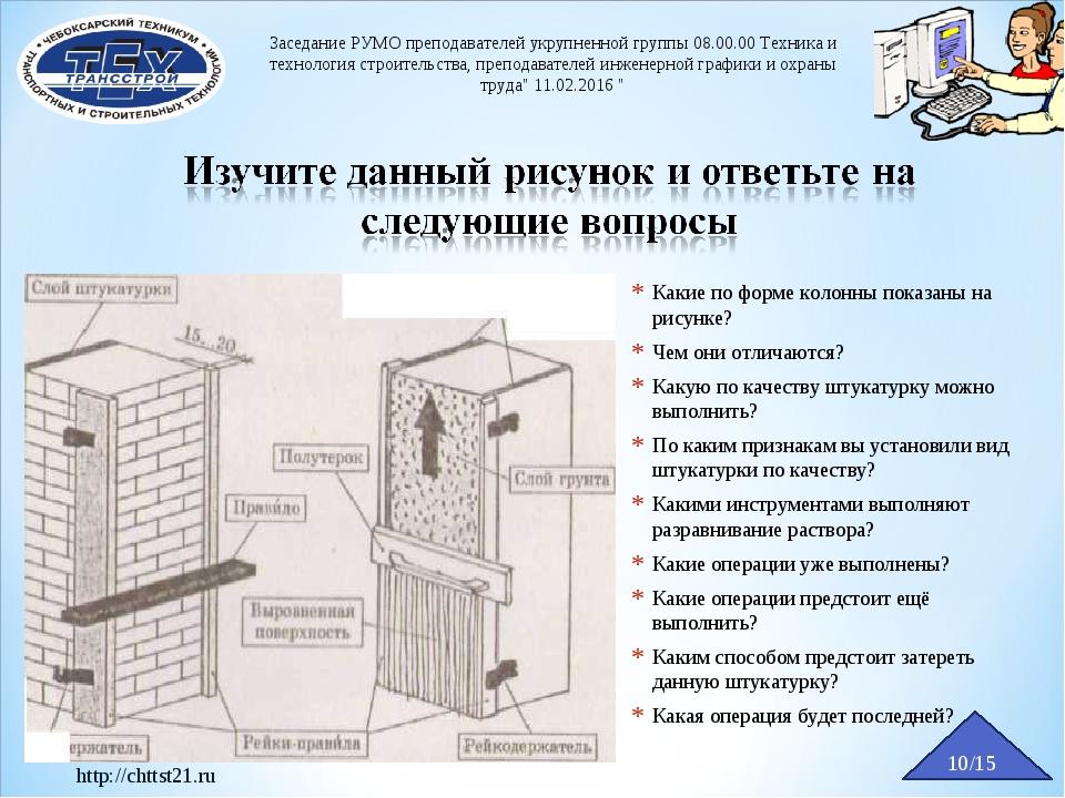 10/15 http://chttst21.ru Какие по форме колонны показаны на рисунке? Чем они...