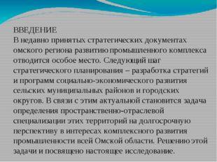 ВВЕДЕНИЕ В недавно принятых стратегических документах омского региона развити
