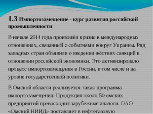 1.3 Импортозамещение - курс развития российской промышленности В начале 2014