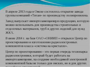 В апреле 2013 года в Омске состоялось открытие завода группы компаний «Титан»