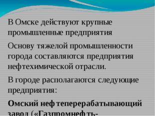В Омске действуют крупные промышленные предприятия Основу тяжелой промышленно