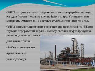 ОНПЗ— один из самых современных нефтеперерабатывающих заводов России и один