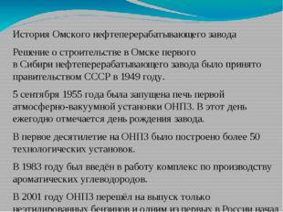 История Омского нефтеперерабатывающего завода Решение о строительстве вОмске