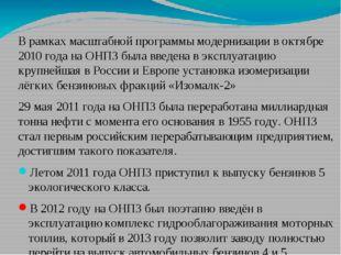 В рамках масштабной программы модернизации в октябре 2010 года на ОНПЗ была в