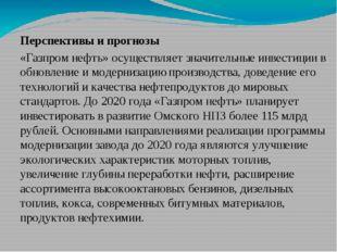 Перспективы и прогнозы «Газпром нефть» осуществляет значительные инвестиции в