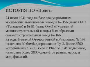 ИСТОРИЯ ПО «Полет» 24 июля 1941 года на базе эвакуированных московских авиаци