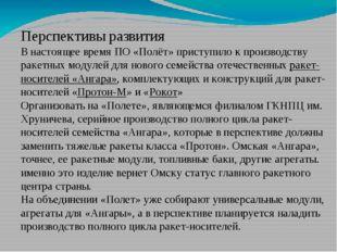 Перспективы развития В настоящее время ПО «Полёт» приступило к производству р