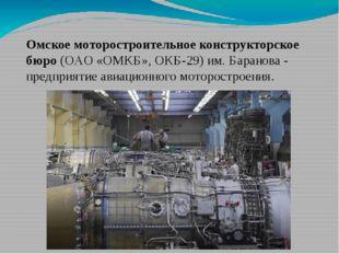 Омское моторостроительное конструкторское бюро(ОАО «ОМКБ», ОКБ-29)им. Баран