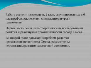 Работа состоит из введения, 2 глав, сгруппированных в 6 параграфов, заключени