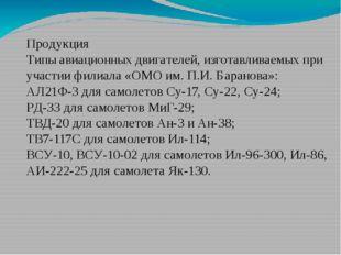 Продукция Типы авиационных двигателей, изготавливаемых при участии филиала «О