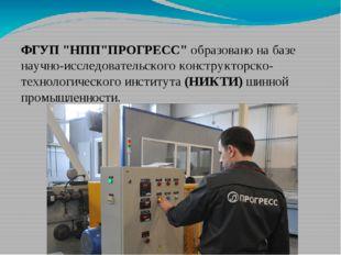 """ФГУП """"НПП""""ПРОГРЕСС""""образовано на базе научно-исследовательского конструкторс"""