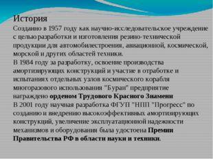 История Созданно в 1957 году как научно-исследовательское учреждение с целью