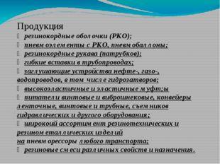 Продукция  резинокордные оболочки(РКО);  пневмоэлементы с РКО, пневмобалло