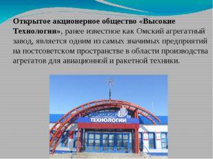 Открытое акционерное общество «Высокие Технологии», ранее известное как Омски