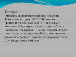 История Открытое акционерное общество «Высокие Технологии» создано 20.02.2009