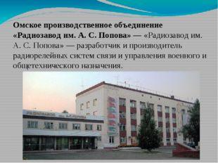 Омское производственное объединение «Радиозавод им.А. С. Попова»— «Радиозав