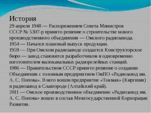 История 29 апреля 1948— РаспоряжениемСовета Министров СССР№5307-р принято