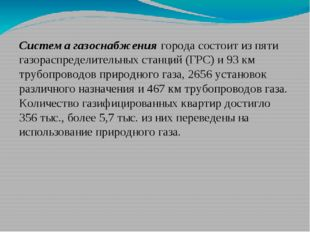 Система газоснабжения города состоит из пяти газораспределительных станций (Г