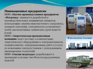 Инновационные предприятия ООО «Научно-производственное предприятие «Метромед»