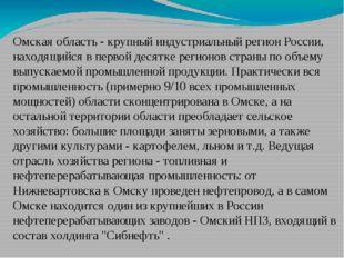 Омская область - крупный индустриальный регион России, находящийся в первой д