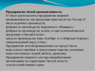 Предприятия лёгкой промышленности. В Омске располагаются предприятия пищевой
