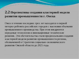 2.2 Перспективы создания кластерной модели развития промышленности г. Омска