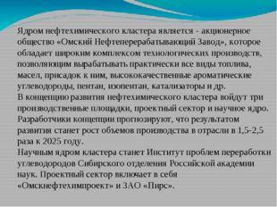 Ядром нефтехимического кластера является - акционерное общество «Омский Нефте