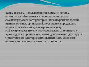Таким образом, промышленность Омского региона планируется объединить в класте
