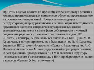 При этом Омская область по-прежнему сохраняет статус региона с крупным произв