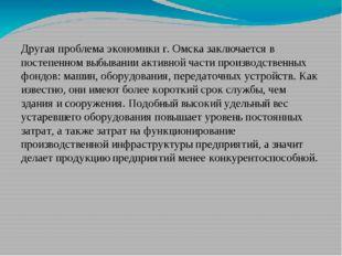 Другая проблема экономики г. Омска заключается в постепенном выбывании активн