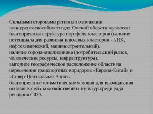 Сильными сторонами региона в отношении конкурентоспособности для Омской облас