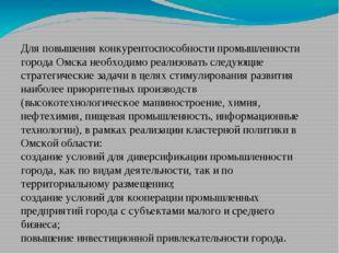Для повышения конкурентоспособности промышленности города Омска необходимо ре