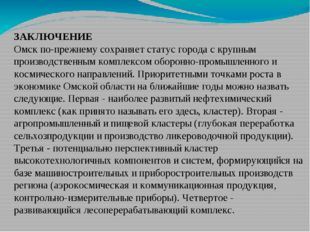 ЗАКЛЮЧЕНИЕ Омск по-прежнему сохраняет статус города с крупным производственны
