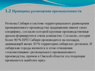 1.2 Принципы размещения промышленности Регионы Сибири в системе территориальн