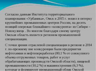 Согласно данным Института территориального планирования «Урбаника», Омск в 20