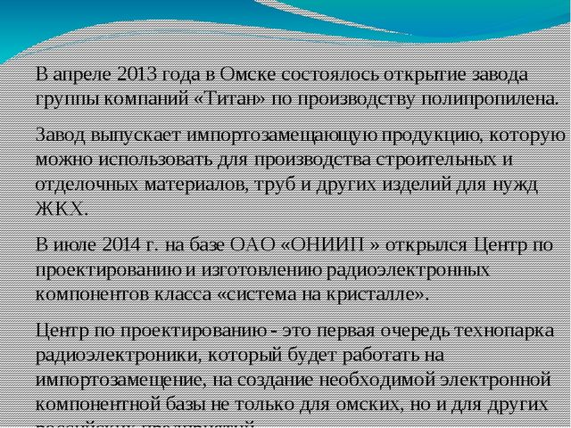 В апреле 2013 года в Омске состоялось открытие завода группы компаний «Титан»...
