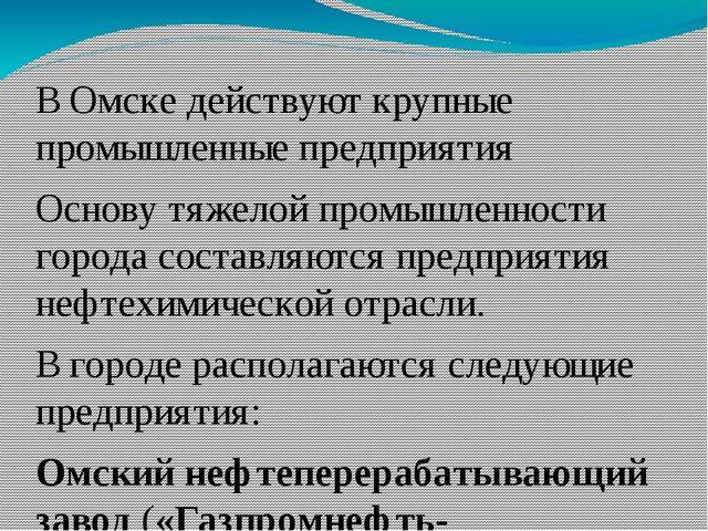 В Омске действуют крупные промышленные предприятия Основу тяжелой промышленно...